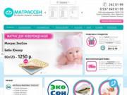 Наш интернет-магазин занимается продажей матрасов, подушек и спальных принадлежностей с доставкой по Уфе, а также по республике. (Россия, Башкортостан, Уфа)