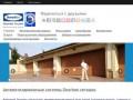 Автоматизированные системы Doorhan (продажа, установка: рольставни, автоматические секционные ворота DoorHan в Саратове, Энгельсе и всей Саратовской области) Саратов, Энгельс, Магазин