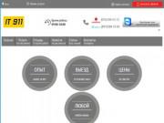 На сайте предоставляются качественные услуги по ремонту, обслуживанию настройке и сервису компьютерной техники. (Украина, Киевская область, Киев)