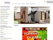 Предлагаем купить лестницу на второй этаж недорого. Покраска и монтаж. (Россия, Нижегородская область, Нижний Новгород)