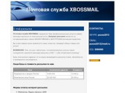 Почтовая служба - интернет рассылка спама, рассылка рекламы, массовая e-mail рассылка (рассылки рекламы по электронной почте, оперативность, базы адресов и разумные цены)