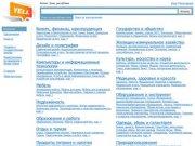 Коми, республика: региональный бизнес-справочник