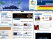 """Мой Улан-Удэ"" - виртуальный город Улан-Удэ (новости Улан-Удэ, Бурятия)"