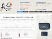 Олимпийский хоккей в Сочи (свежие новости, турнирные таблицы, группы, результаты матчей, интервью игроков и тренеров)