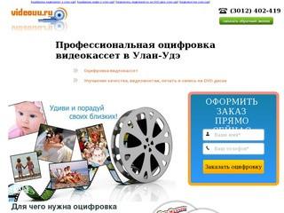 AV Studio - профессиональная оцифровка видеокассет в Улан-Удэ, видеомонтаж, печать и запись на DVD дисках. Создание слайдшоу, видеопрезентаций, промо роликов, цифровых видео / фотоальбомов. (Россия, Бурятия, Улан-Удэ)