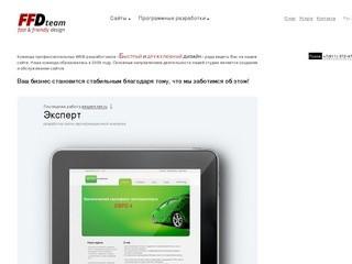 Студия дизайна FFDteam - Разработка сайтов Псков, дизайн, полиграфия, продвижение