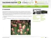 Растения почтой (Тюмень, тел. +79044906722, Карпенкова Анжелика Юрьевна)