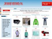 Магазин брендовой одежды (Китай, провинция Гуандун, город Гуанчжоу)