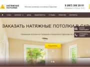 Натяжные потолки — КупеЦ (Россия, Саратовская область, Саратов)