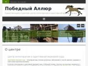 Победный Аллюр – Единственный в Саратове центр иппотерапии и адаптивной верховой езды
