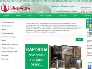 Интернет-магазин произведений искусства и литературы Ингушетии