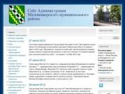 Сайт Администрации Маловишерского муниципального района