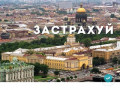 Консультант по страхованию (Россия, Ленинградская область, Санкт-Петербург)