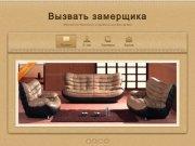 Мебель на заказ в Нижнекамске