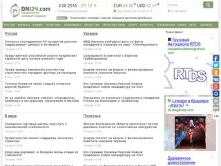Dni.com.ua