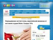 Kuplion — сайт коллективных покупок и скидок