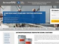 АнтикорПРО, Пермь - антикоррозионные материалы SigmaCoatings
