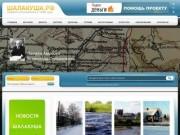 """Шалакуша.рф - неофициальный сайт МО """"Шалакушское"""""""