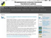 Официальный сайт Воздвиженского сельского поселения