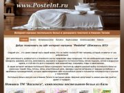 Postelnt.ru