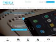 Сервисный центр Meizu в Волгограде выполняет ремонт техники Meizu (Россия, Волгоградская область, Волгоград)