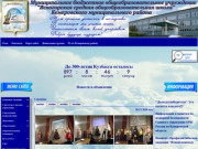 Ясногорская школа