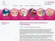 Центр эстетической медицины в Сыктывкаре | cem11.ru