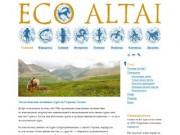 Экологические активные туры | Горный Алтай | активный отдых |