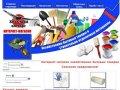 Хозстройоптторг.рф — Оптовые базы хоз товары ООО «Хоз Строй оптторг» - Интернет-магазин хозяйственно