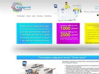 Центр цифровой печати - типография Эллис Принт. Москва.