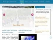 Molodasb.ru - сайт о жизни молодежи в Асбесте. Новости, учеба