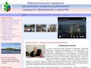Нижнетагильская городская организация профсоюза работников народного образования и науки РФ