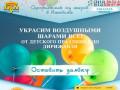 Оформление шарами в Ижевске - Веселая затея