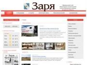 Газета Заря - новости Медыни