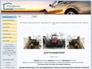 АгроДеталь | Ремонт сельхоз техники. Автозапчасти в городе Ершове.