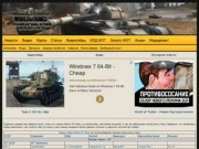 «WOT» - копии (моделей) танков (Видео гайды World of Tanks 0.9.0)
