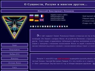 Сайт академика Николая Викторовича Левашова