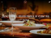 Доставка шашлыка, еды на дом и офис (Россия, Красноярский край, Красноярск)