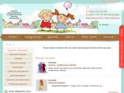 Детская одежда оптом от производителя в Новосибирске | Купить детскую одежду оптом