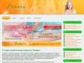 Студия косметологии и красоты Роника (Севастополь)
