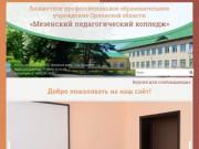 Официальный сайт бюджетного профессионального образовательного учреждения Орловской области
