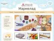 Интернет-магазин marmelad12.ru (товары для декупажа и скрапбукинга )
