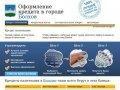 Bolhov-credit.ru — Кредиты в Болхове. Онлайн заявка, быстрое рассмотрение. Все виды кредитов.