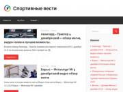 Sport.smiru.ru - Спортивные вести