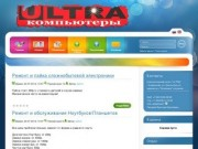 ULTRA Компьютерный салон г. Камешково