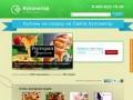 Купонатор: купоны на скидку, акции и скидки на развлечения, услуги и товары на сайте всех скидок