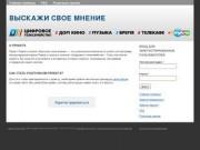 Проект Первого канала «Выскажи свое мнение»