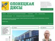 Олонецкая ДЮСШ   Спортивная школа