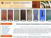 Входные металлические двери в Красноармейске