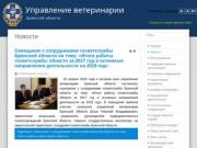 Управление ветеринарии Брянской области - Новости